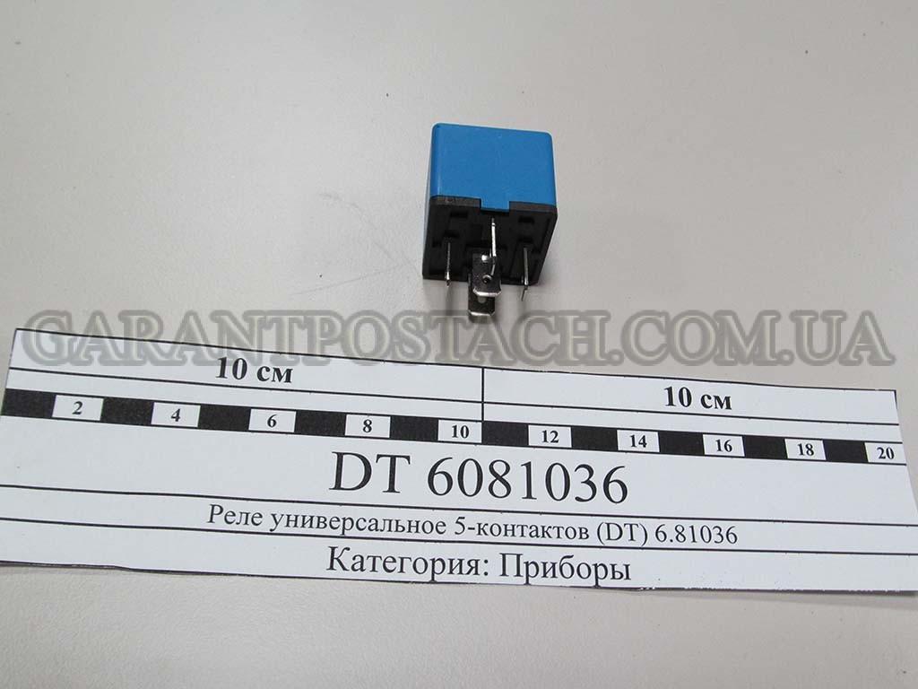 Реле универсальное 5-контактов (DT) 6.81036 DT 6081036