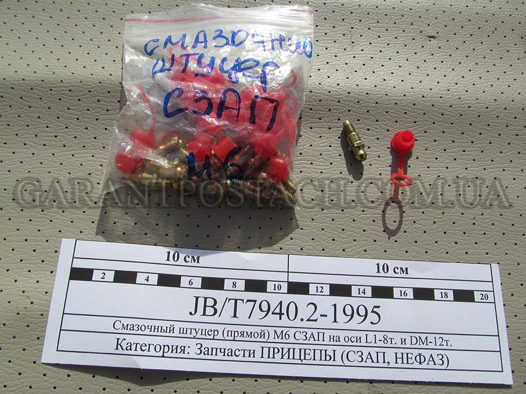Смазочный штуцер (прямой) М6 СЗАП на оси L1-8т. и DM-12т. JB/T7940.2-1995