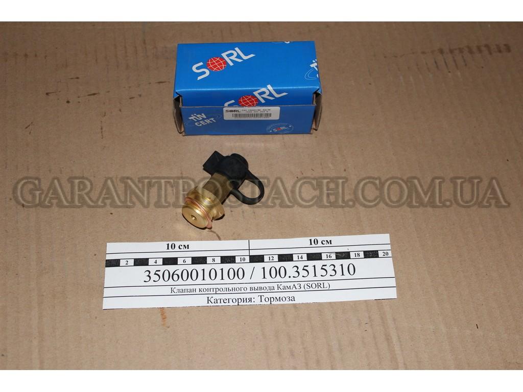 Клапан контрольного вывода КамАЗ (SORL) 35060010100 / 100.3515310